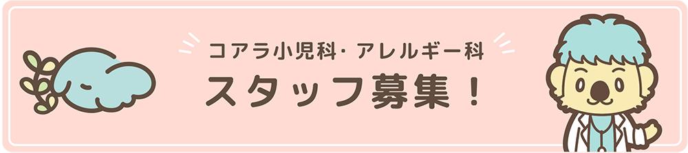 コアラ小児科・アレルギー科スタッフ募集!
