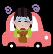 乗り物酔い(動揺病)
