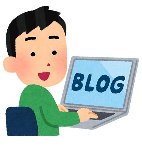 ブログ開設から9か月