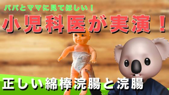 正しい浣腸と綿棒浣腸の方法を動画で解説!