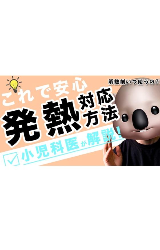 子どもの発熱時の対応方法、解熱剤はいつ使うのか?
