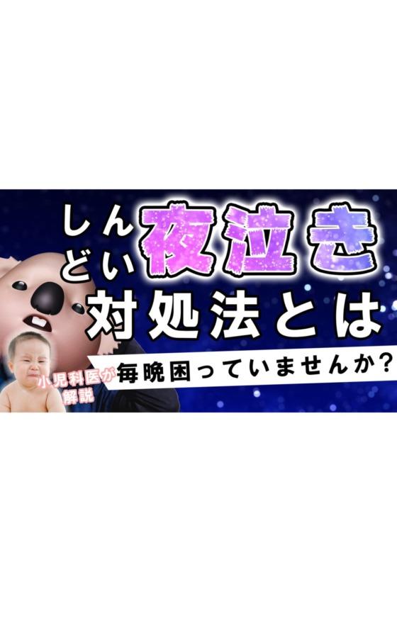 夜泣きの原因と対処法について解説!