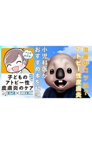 【書籍解説】マンガでわかる!子どものアトピー性皮膚炎のケア【小児科医名著】