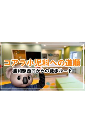 浦和駅からコアラ小児科までの道順