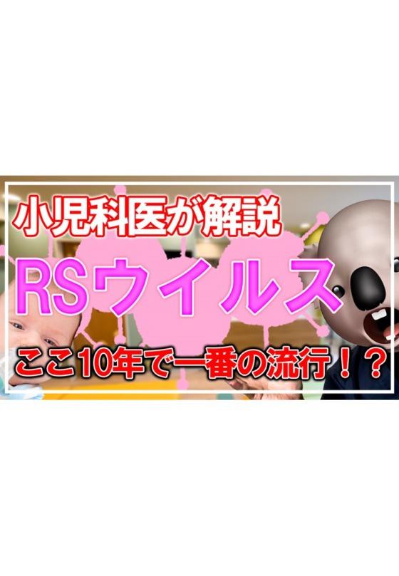 RSウイルス感染症【今年の夏は大流行】
