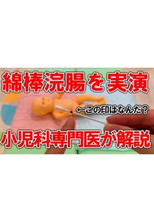 綿棒浣腸の方法
