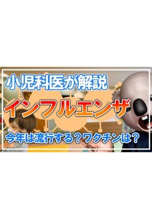 インフルエンザ【今年は流行するの??】